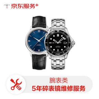 腕表类商品5年内碎表镜维修服务(501-800元)