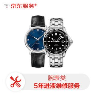 腕表类商品5年内进液维修服务(10001-15000元)