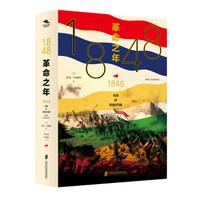 《纸间悦动丛书·1848:革命之年》