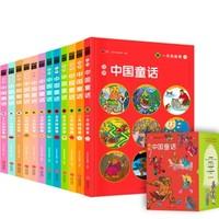 《汉声中国童话》(典藏版)(套装全12册)