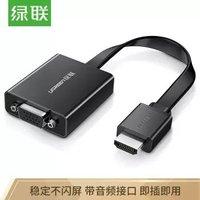 UGREEN 绿联 HDMI转VGA线转换器带音频口 40248