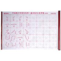 M&G 晨光 AWB47005 水写布毛笔字帖 基本笔划 1卷 *6件