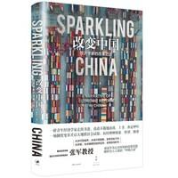 《改变中国 : 经济学家的改革记述》