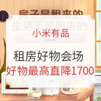 移动专享、促销活动:小米有品 租房好物专场 改善生活真不用花很多钱