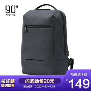 90分笔记本电脑包15.6英寸双肩包   防水减震时尚休闲书包 都市商务背包 黑灰色