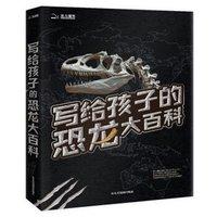 《世界恐龙地图》+《世界恐龙发现地图》