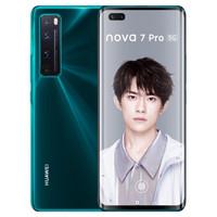 限上海:HUAWEI 华为 nova7 5G智能手机 8GB+256GB