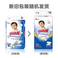 GOO.N 大王 天使系列 男女宝通用婴儿纸尿裤L50片