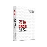 互信 HX-7001 A4复印纸 70g 500张/包