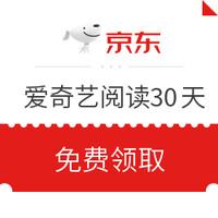 京东PLUS会员、优惠券码:京东 爱奇艺阅读30天会员体验