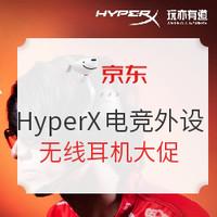 促销活动:京东自营 HyperX 电竞游戏外设 无线产品日