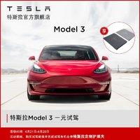 Tesla 特斯拉 Model 3 一元试驾