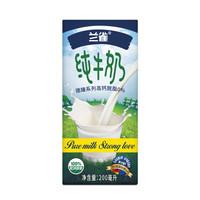 京东PLUS会员:Lacheer 兰雀 脱脂纯牛奶 德臻系列 200ml*24盒 *3件