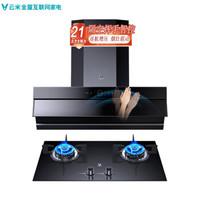 VIOMI 云米 CXW-260-VK703 + JZT-VG203 烟灶套装
