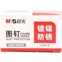 凑单品:M&G 晨光 ABS92603 金属镀镍图钉 100枚/盒
