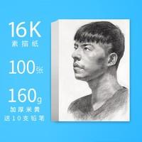 Qicolor 齐彩 素描纸 16K/100张 送10支铅笔