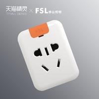 FSL 佛山照明 AI智能转换插座