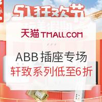 促销活动:天猫 ABB丁晟专卖店五一节专场