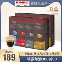 KIMBO/竞宝 意大利进口胶囊咖啡胶囊80粒组合装 *2件