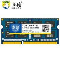 协德 DDR3 1333 笔记本内存条 4GB
