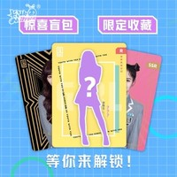 卡游 青春有你2官方联名系列 星梦典藏卡 1盒 (10包80张) *3件 +凑单品