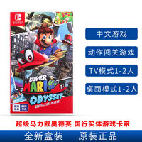 任天堂 Nintendo Switch  国行超级马力欧 奥德赛 游戏实体卡带