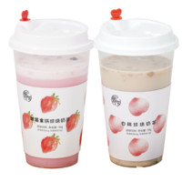 甄饮 果粒珍珠奶茶 2杯