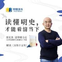张宏杰解读《万历十五年》