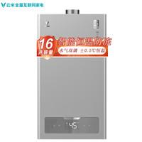 VIOMI 云米 1C SQ30-VGW165 燃气热水器 16L