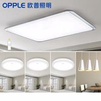 OPPLE 欧普照明 LED吸顶灯套餐 云端漫步