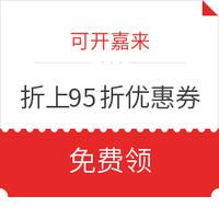 魔都超大日本药妆店!不出国剁手种草好物!上海美罗城可开嘉来五一活动