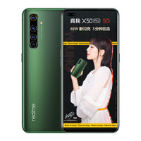 realme 真我 X50 Pro 5G智能手机  8GB+128GB