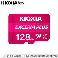 KIOXIA 铠侠 EXCERIA PLUS 极至光速 microSD存储卡 128GB