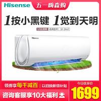 海信(Hisense)1.5匹变频3级能效空调挂机KFR-35GW/E25A3a(1V01)