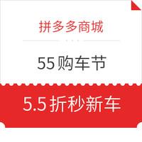 限上海地区: 拼多多商城 55购车节 5.5折秒新车