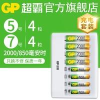百亿补贴:GP 超霸 镍氢充电电池 5号2000毫安4粒+7号850毫安4粒+充电器