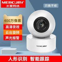 MERCURY 水星网络 400w摄像头