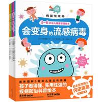 《病菌快走开:3-6岁幼儿健康管理绘本》(套装全5册)