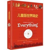京东PLUS会员:《小猛犸童书·儿童版世界简史》(精装)