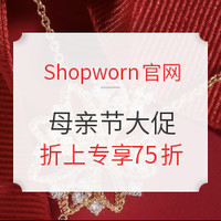 海淘活动、值友专享:Shopworn官网 精选SWAROVSKI、BVLGARI、VERSACE等品牌 母亲节大促