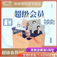 890新商学app超级会员 7天无限畅听卡