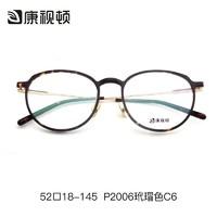 CONSLIVE 康视顿 P2006 超轻全框眼镜+1.60防蓝光镜片*2片