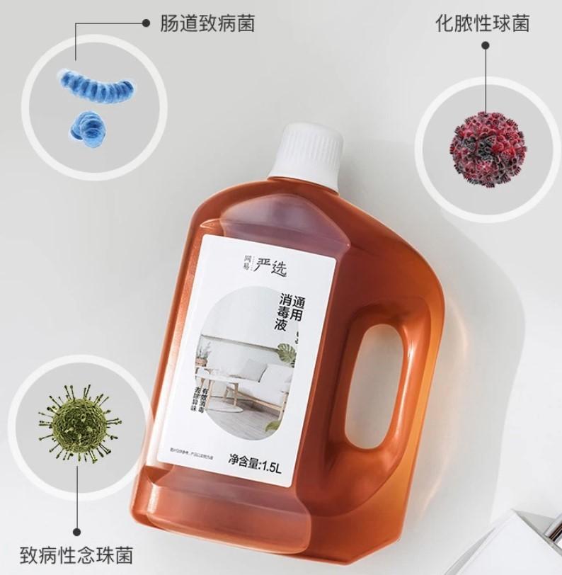 网易严选 99.99%杀菌率 多用消毒液1.5L