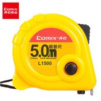 Comix 齐心 L1500 5m锁定功能钢卷尺 *5件