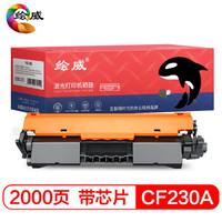 绘威 CF230A 30A黑色硒鼓 带芯片 *3件
