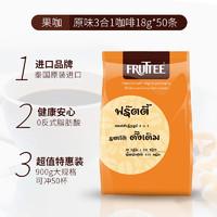 泰国原装进口果咖原味咖啡三合一速溶咖啡粉18g*50条袋装900g正品