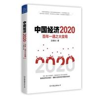 【虚实套装】《中国经济2020》套装内含实体书+10讲有声书+5节视频解读