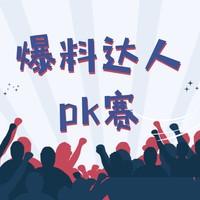 618爆料达人PK赛:周榜TOP100 获奖名单公示
