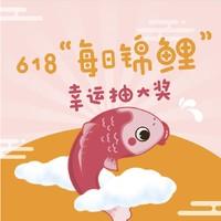 618爆料达人PK赛:锦鲤抽奖 爆料赢6188元清空购物车大奖