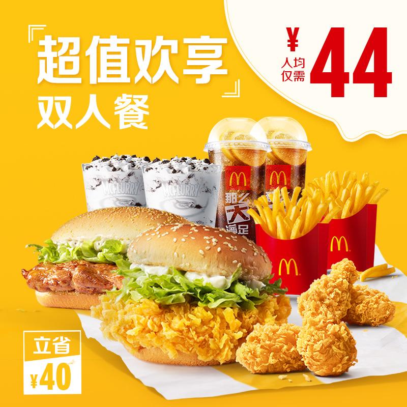 麦当劳 超值欢享双人餐 单次券